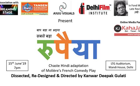 RUPAIYA – Hindi Comedy Play