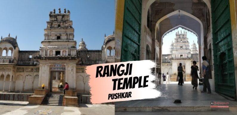 Rangji Temple Pushkar, Rajasthan – History, Architecture & Other Info